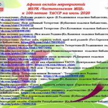 Афиша онлайн мероприятий МБУК Чистопольская МЦБ к 100 летию ТАССР